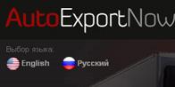 AutoExportNow.com